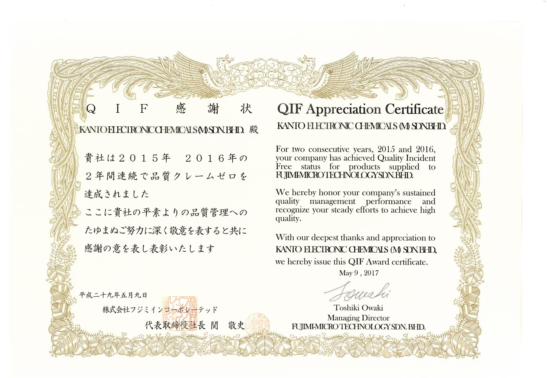 QIFAppreciation Certificate